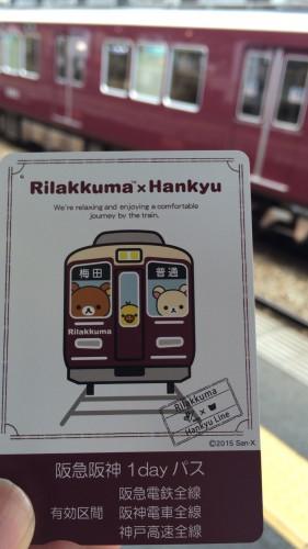 リラックマ × 阪急電車 スタンプラリー