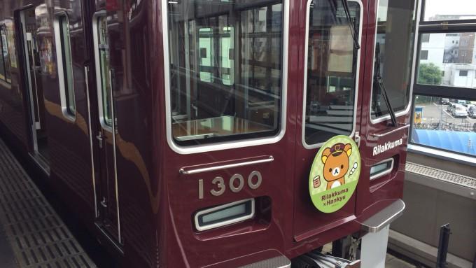リラックマ×阪急電車 リラックマ号 京都線バージョン