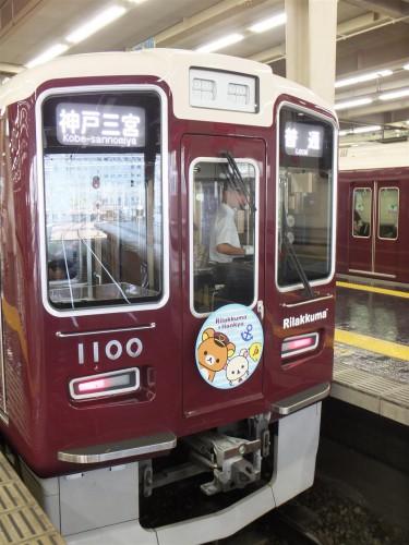 リラックマ×阪急電車 リラックマ号 神戸線バージョン