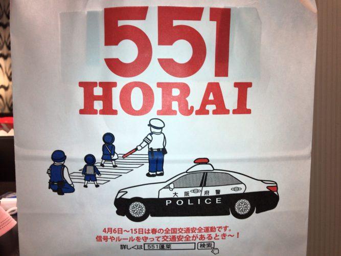 """<span class=""""title"""">551蓬莱</span>"""